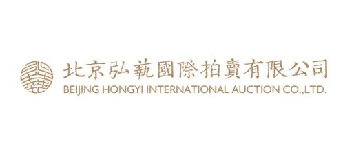 北京弘艺国际拍卖有限公司