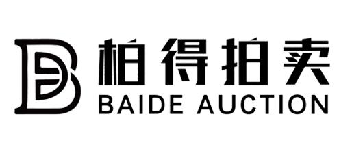 北京柏得国际拍卖有限公司