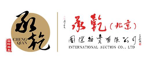 承乾(北京)国际拍卖有限公司