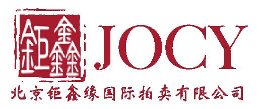 北京钜鑫缘国际拍卖有限公司