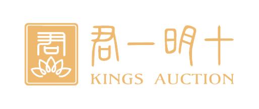 北京君一明十国际拍卖有限公司