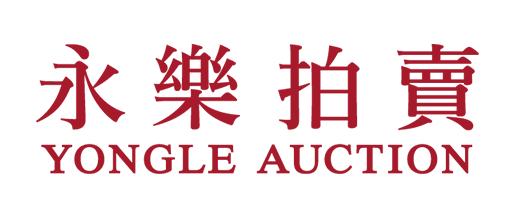 北京永乐国际拍卖有限公司