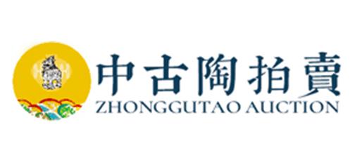 中古陶(北京)拍卖行有限公司