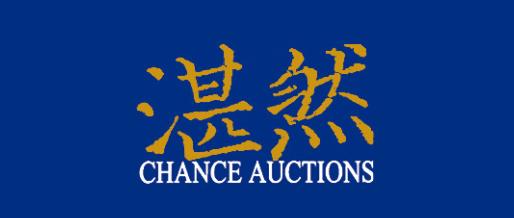 北京湛然国际拍卖有限公司